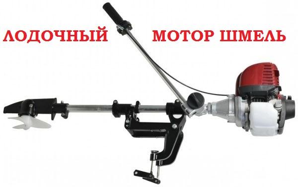 лодочный мотор шмель купить в россии цена